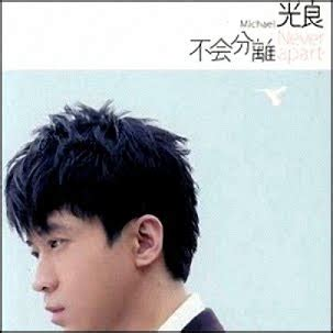 All About WW: Michael Guang Liang - Never Apart Album